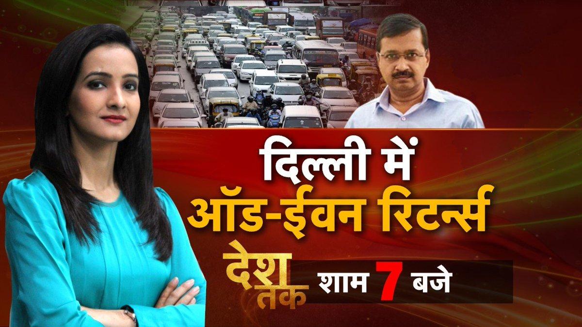 देखिये #DeshTak शाम 7 बजे @MinakshiKandwal के साथ!