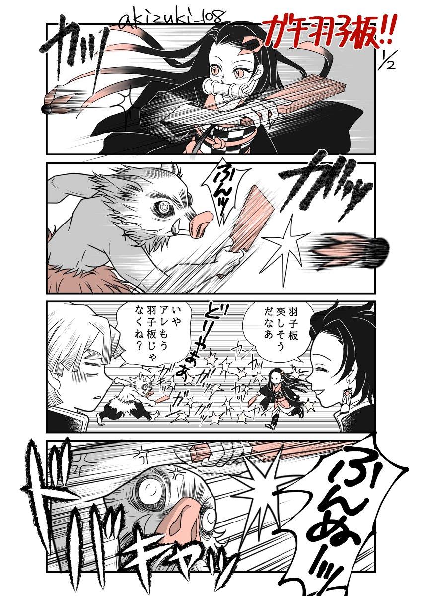 鬼滅の刃しのぶ漫画