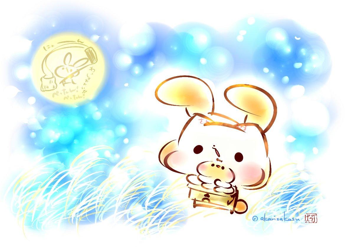 今日は十五夜(中秋の名月)、お月見&お団子日和ですっ! ※満月は1日ずれて、明日14日だそうです。#ましまろう#中秋の名月#お月見