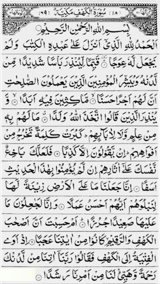 Don't forget to read Surah Kahf today or at the very least the first 10 ayahs. #JummahMubarak <br>http://pic.twitter.com/UbtK4LtQLT