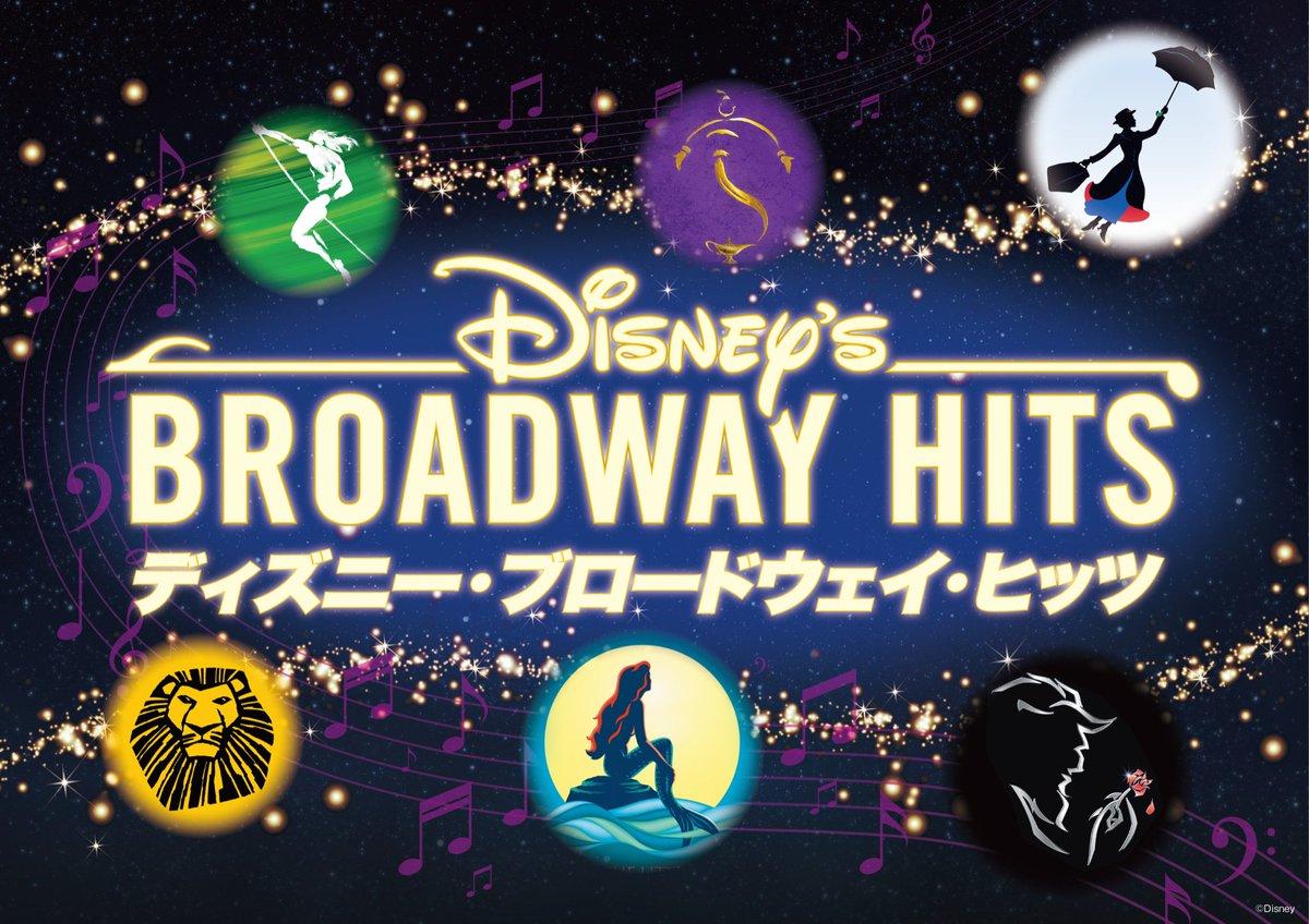 前回公演の大反響を受けて、 早くも再演決定 「ディズニー・ブロードウェイ・ヒッツ」 2020年1月3