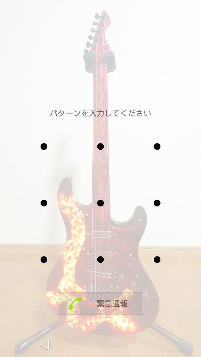 ギター好きのスマホの壁紙は絶対ギター Hashtag On Twitter