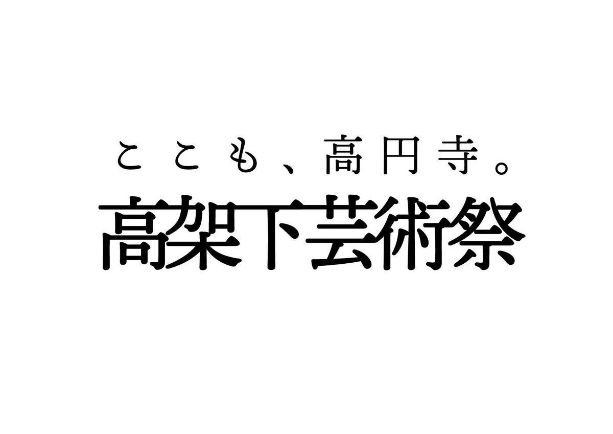アートが生まれる高架下 阿佐ヶ谷-高円寺間で「高架下芸術祭」を初開催!  @PRTIMES_JPより私は@vegetablesthe と「Song for 高架下」を制作、11/4のフィナーレで演奏します。そして10/6には音楽ワークショップもございます。ご参加お待ちしております!詳細はリンク先を。