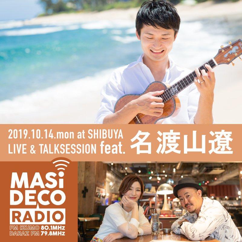 LIVE & TALKSESSION feat 名渡山遼 ● DATE : 10.14 (mon)● 会場 : co-ba jinnan 3Fご予約受付開始!▶︎