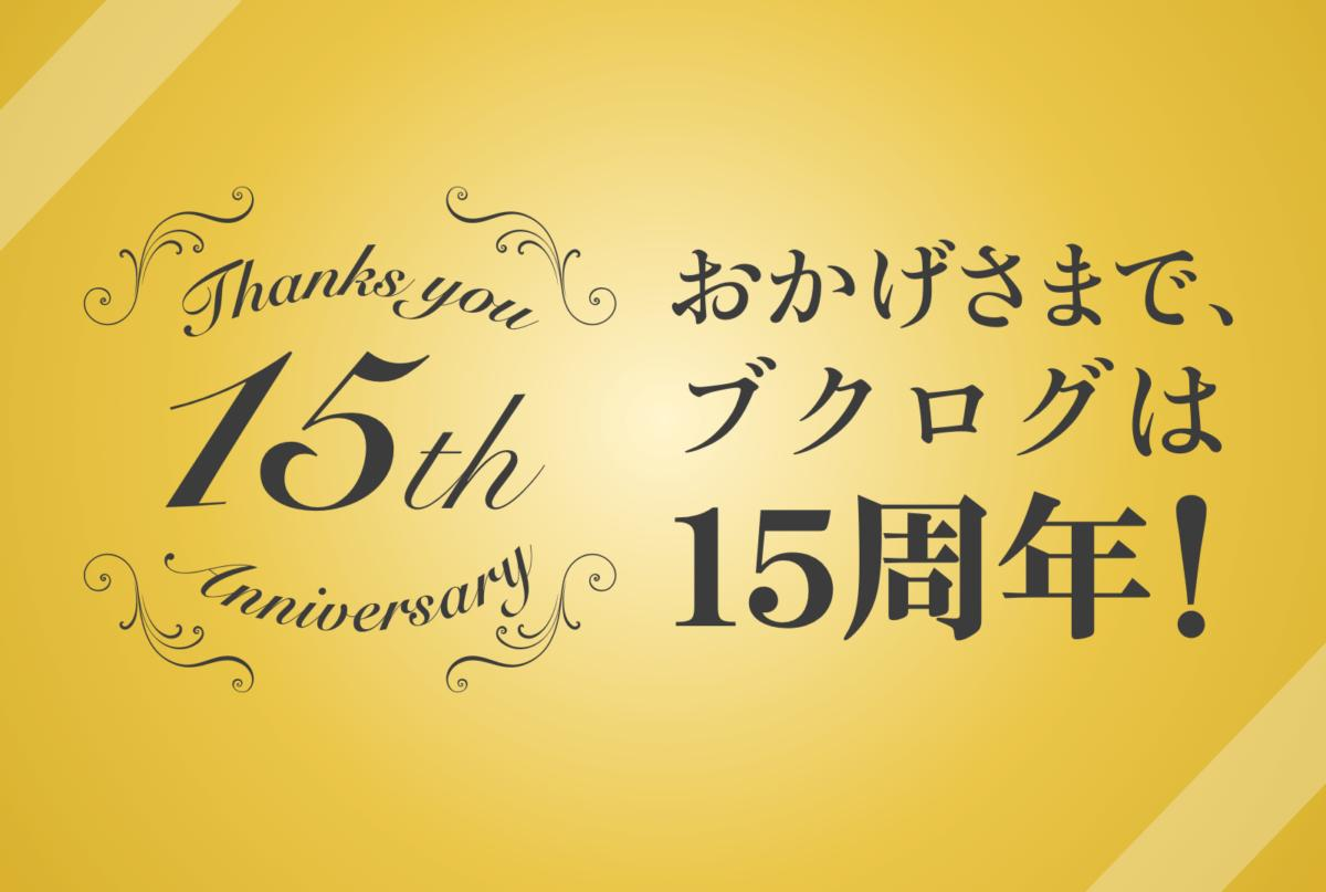 9月15日はブクログの誕生日。記念プレゼント、さしあげます!ブクログがサービスをリリースして15周年を迎えます。これからもみなさんと本に寄り添えるブクログを目指して、がんばっていきます。記念品として、ブクログ特製トートバックを15名様にプレゼント!▼