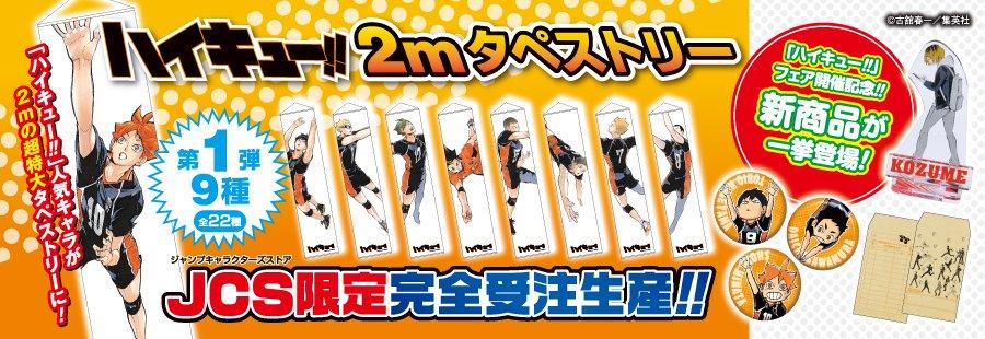 キャラクターズ ストア ショップ ジャンプ