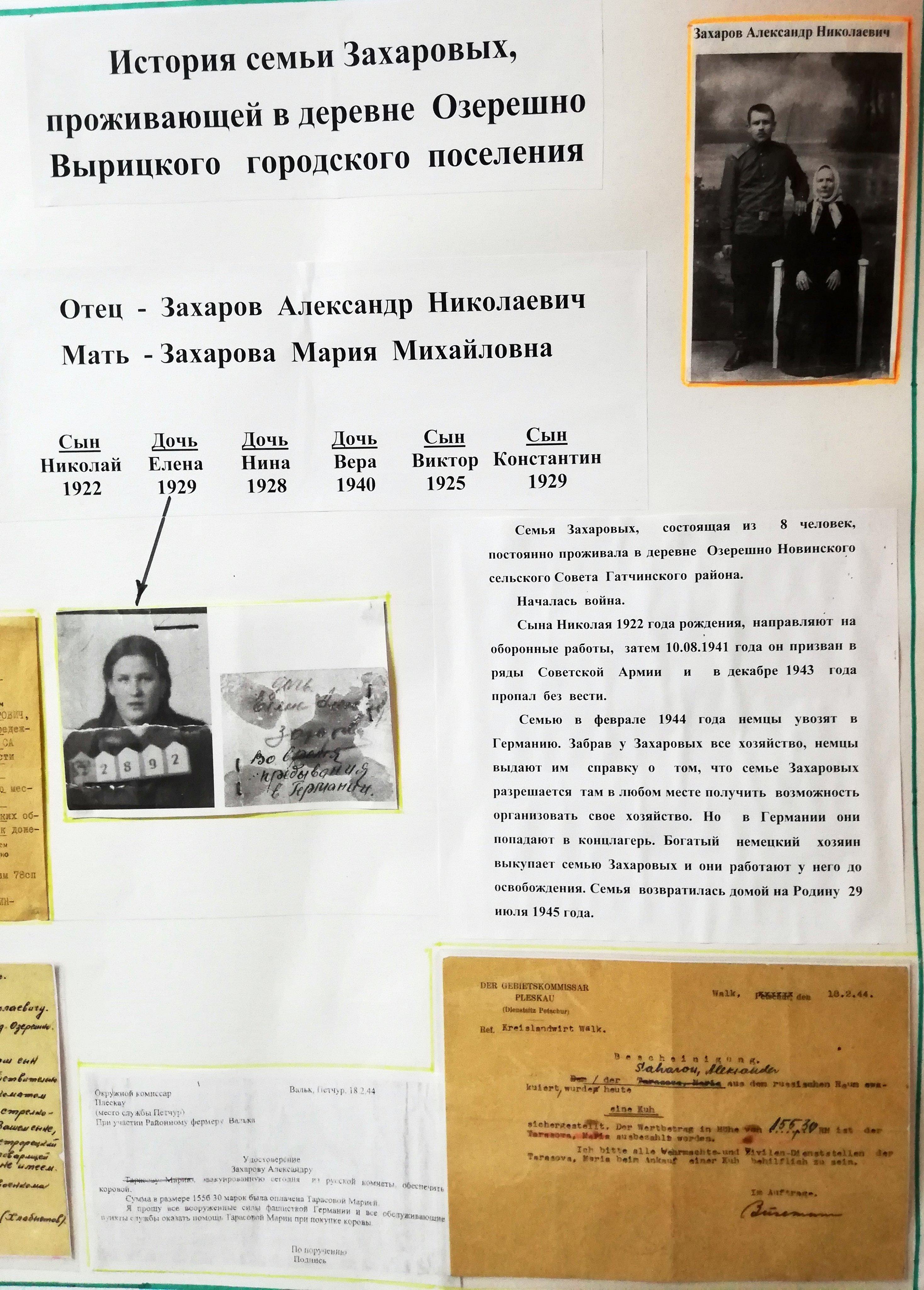 История русской семьи в оккупации