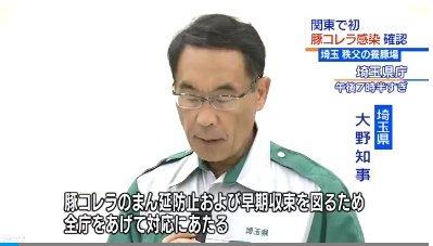 豚 コレラ 埼玉