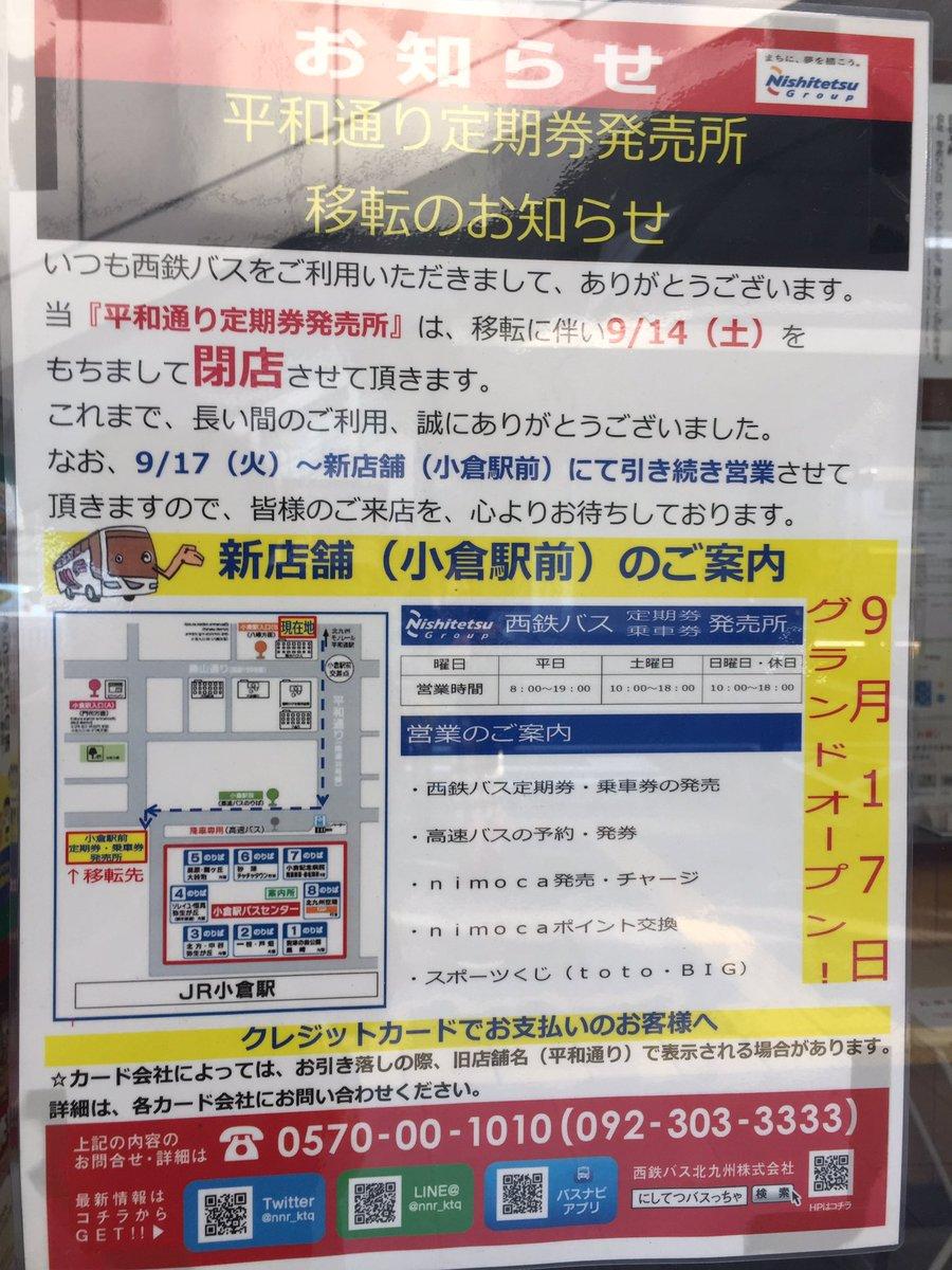 定期 西鉄 バス 150円均一運賃|路線図・路線案内|バス情報|西鉄グループ