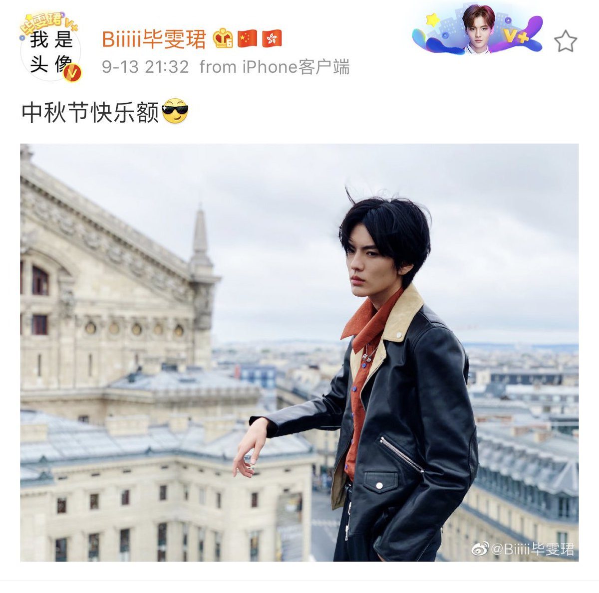 190913 wenjun weibo update  Happy mid-autumn festival 😎  #BiWenjun #毕雯珺