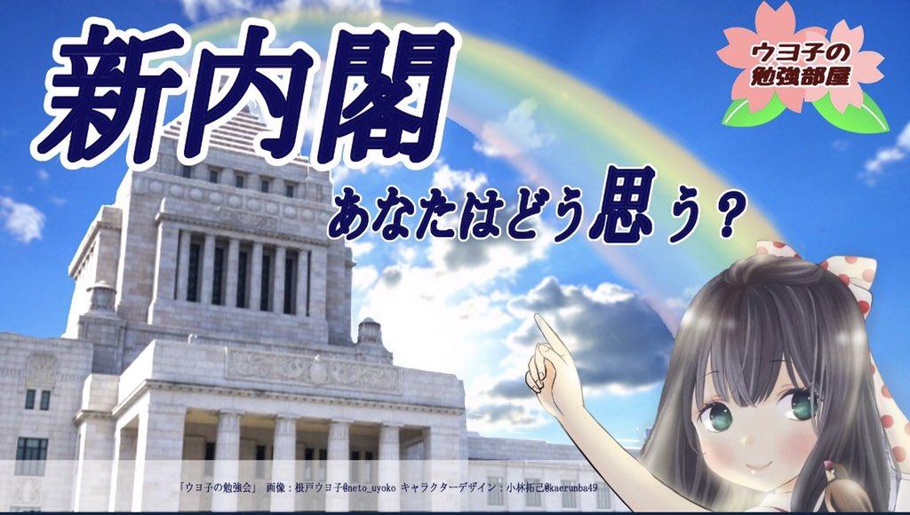 新内閣は主要閣僚の留任と、外務、総務、文部科学、防衛、内閣府特命担当(経済再生)の各大臣の人事が気に入りました。 高市さんには放送法改革を、萩生田さんには教科書を含め教育改革を、茂木さんと河野さんには日本再生の為の強い外交と防衛推進を期待しています! #ウヨ子の主張  #新内閣