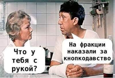 Відеофіксація, 85 тис. грн штрафу і переголосування, - Стефанчук запропонував законопроєкт про боротьбу з кнопкодавством у Раді - Цензор.НЕТ 8575