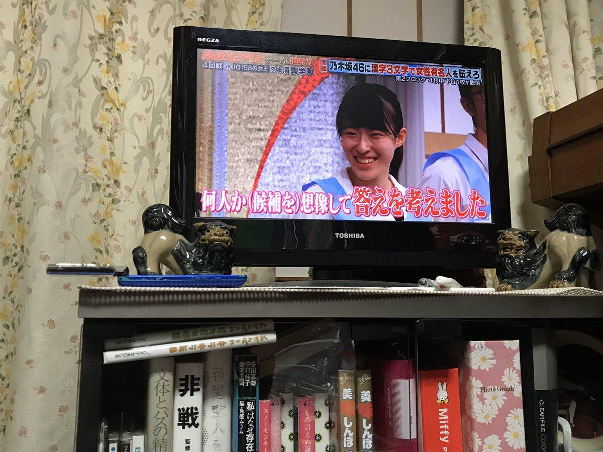 片山 高校生クイズ