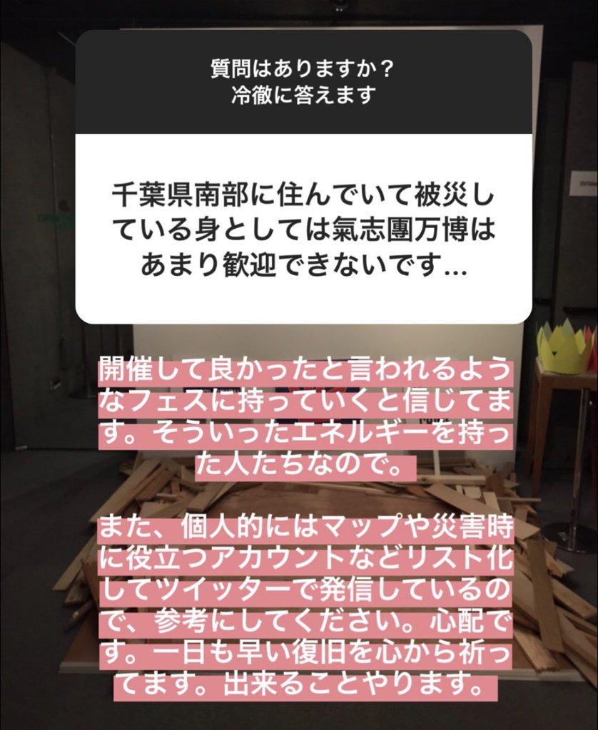 ピエール中野 凛として時雨 From 埼玉 On Twitter 氣志團万博の開催