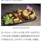 イギリス人記者が書いた「イギリスの伝統料理20選」の記事が?結構ディスってる!