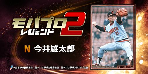 球史に残るレジェンド『今井雄太郎』選手を獲得!仲間と一緒に強くなるプロ野球ゲーム⇒