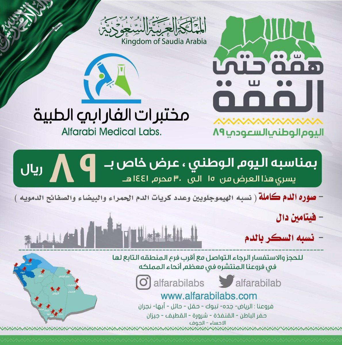 عروض اليوم الوطني 89 Twitter Thread From سلطان الهلالي الزم بيتك Hlali 1409 Rattibha