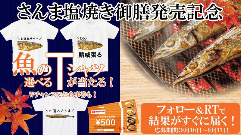 |  |     し🐟  選べる魚のTシャツを期間中20名様にプレゼント!Wチャンスはお食事券1000円分を期間中30名様🎁 ①フォロー②RT③結果はリプですぐ届く 9月17日まで毎日応募できるよ✨  #さんま塩焼き御膳発売記念キャンペーン https://t.co/PryW0NUYQU
