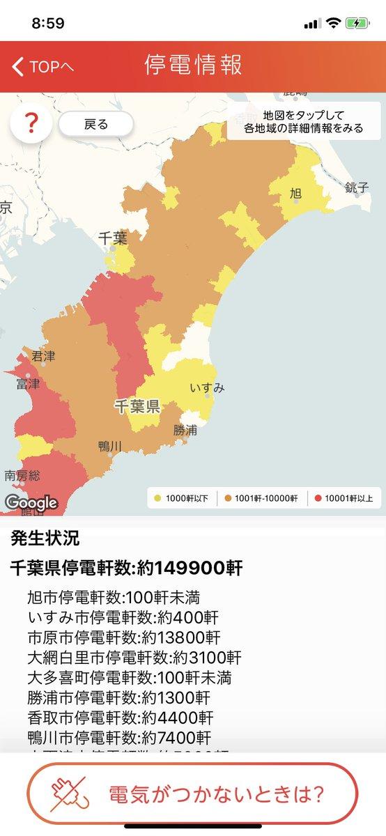 停電情報千葉県