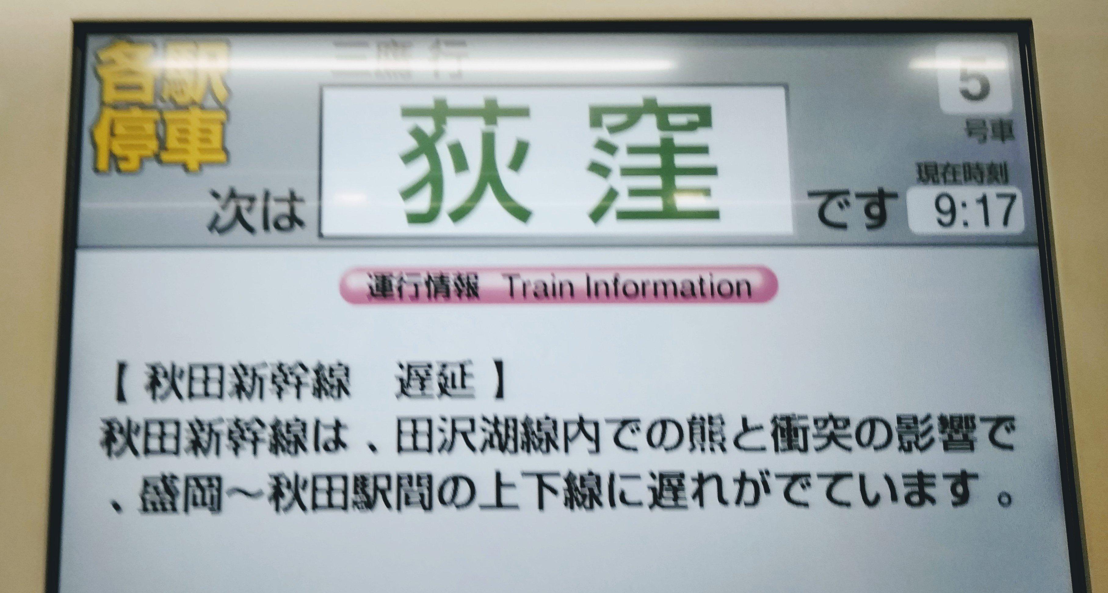 状況 秋田 新幹線 運行