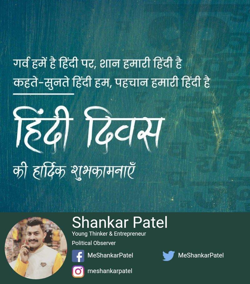 हिंदी भाषा ही नहीं भावों की अभिव्यक्ति है, यह मातृभूमि पर मर मिटने की भक्ति है। हिंदी दिवस की हार्दिक शुभकामनाऐं