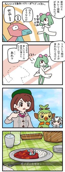 カレー 盾 ポケモン 図鑑 剣