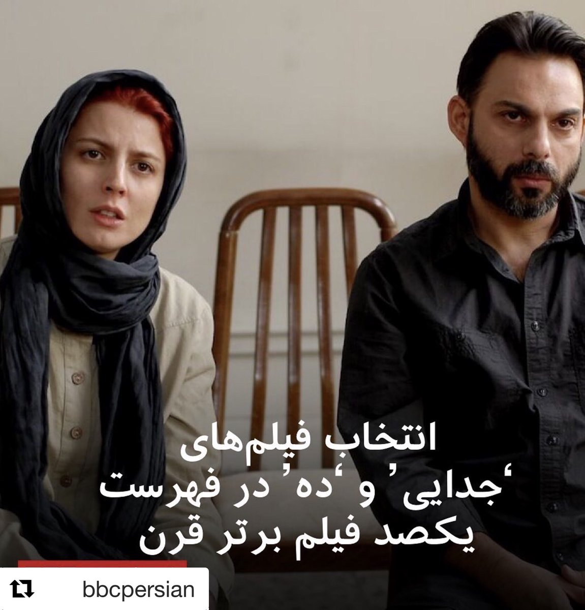 "👏🏼👏🏼The Iranian movie ""A Separation"" is listed amongst the ⁦@guardian⁩'s 100 best films of the century. Art is powerful, especially when it resonates & reflects realities rather than biases.👏🏼👏🏼"