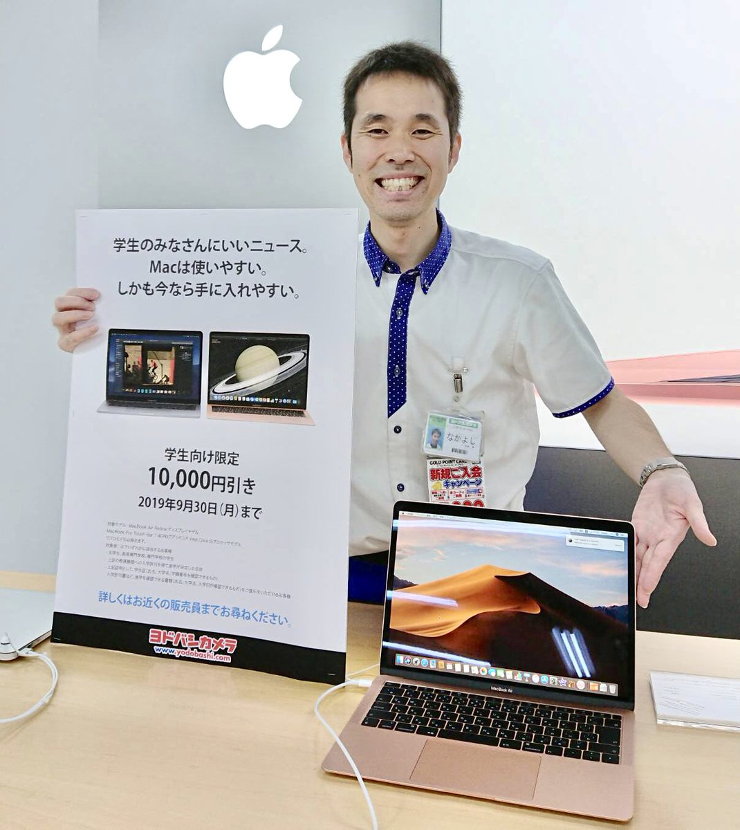 macbook air 学割