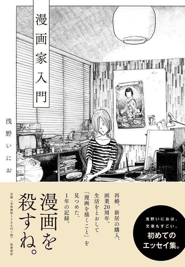 マンガ家・浅野いにおさん(@asano_inio)、初の活字単行本『漫画家入門』が本日発売!人気作を上梓し続ける浅野さんがたどりついた「なぜ漫画を描くのか」という問いへの答えとは。webちくまでの連載が一冊に。▼書籍情報▼ここから一部読めます