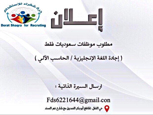 مطلوب ( موظفات سعوديات ) بمكتب درة شقراء للاستقدام بالرياض #وظائف_نسائية #وظائف_الرياض #وظائف @doratshaqra