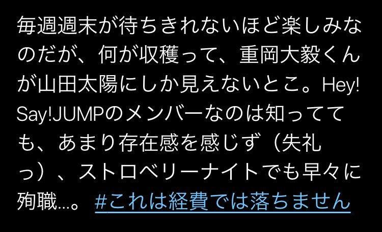 Hey Say Jump シゲ のyahoo 検索 リアルタイム Twitter
