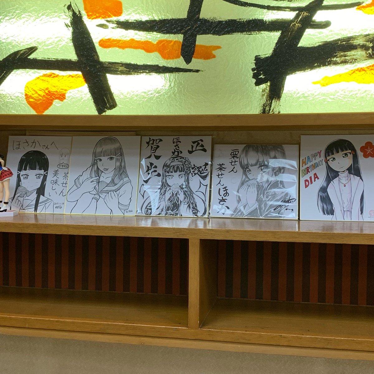 ほさか(2)色紙