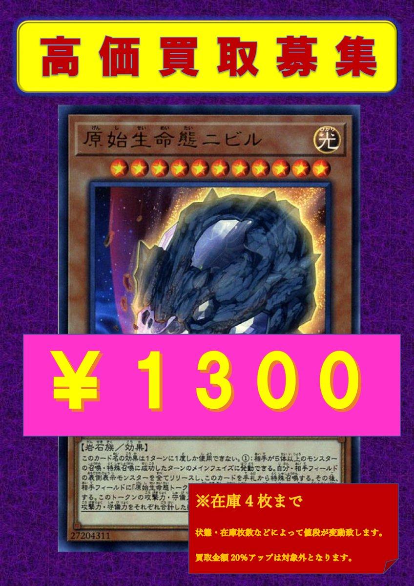 隕石 遊戯王