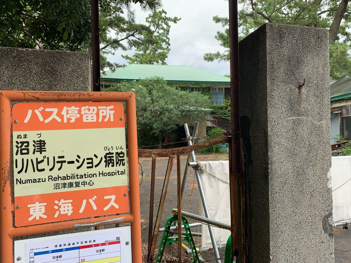旧赤坂区沼津臨海学園(2)「沼津リハビリテーション病院」バス停