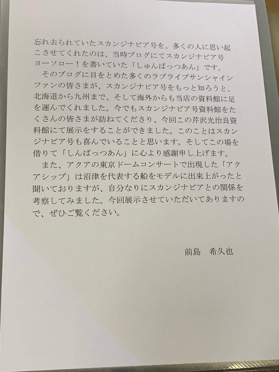 芹沢光治良記念館(6)しんぱっつあん