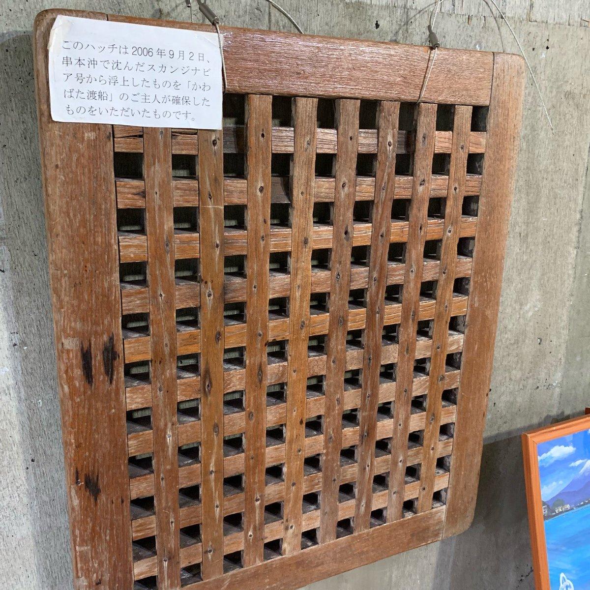 芹沢光治良記念館(9)スカンジナビア号(ハッチ)