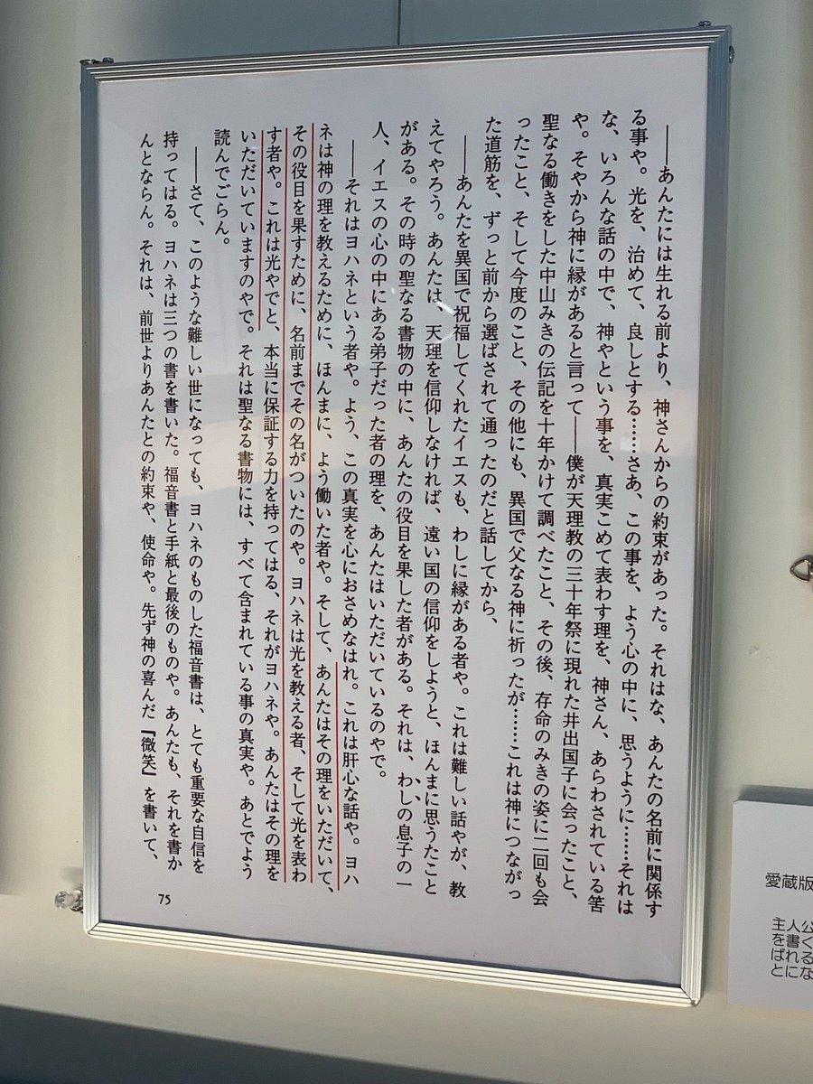 芹沢光治良記念館(5)ヨハネ