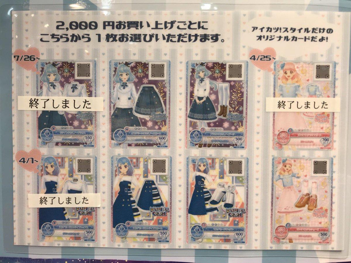 9月21日(土)時点配布の購入特典アイカツ!カードは画像をご確認ください♪ こちらのアイカツ!カードは【10月2日(水)】までの配布予定です❣️ #aikatsu #アイカツ