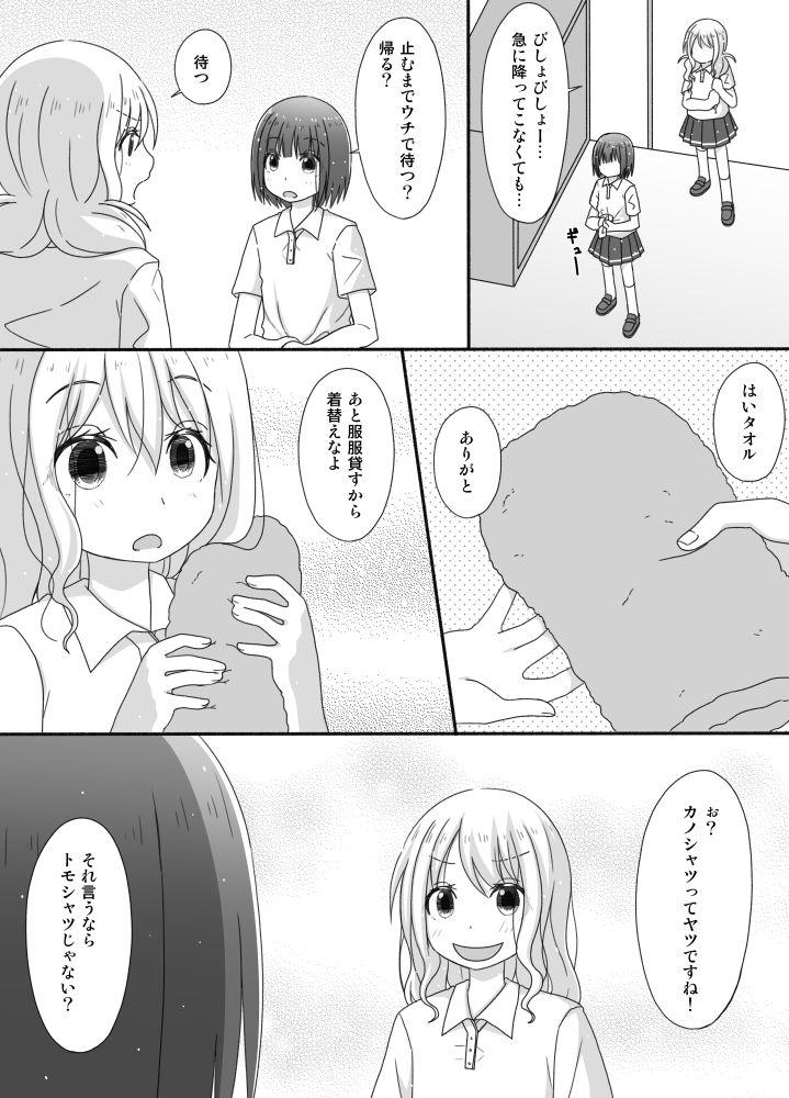 百合な片想いちゃん→「カノシャツ」