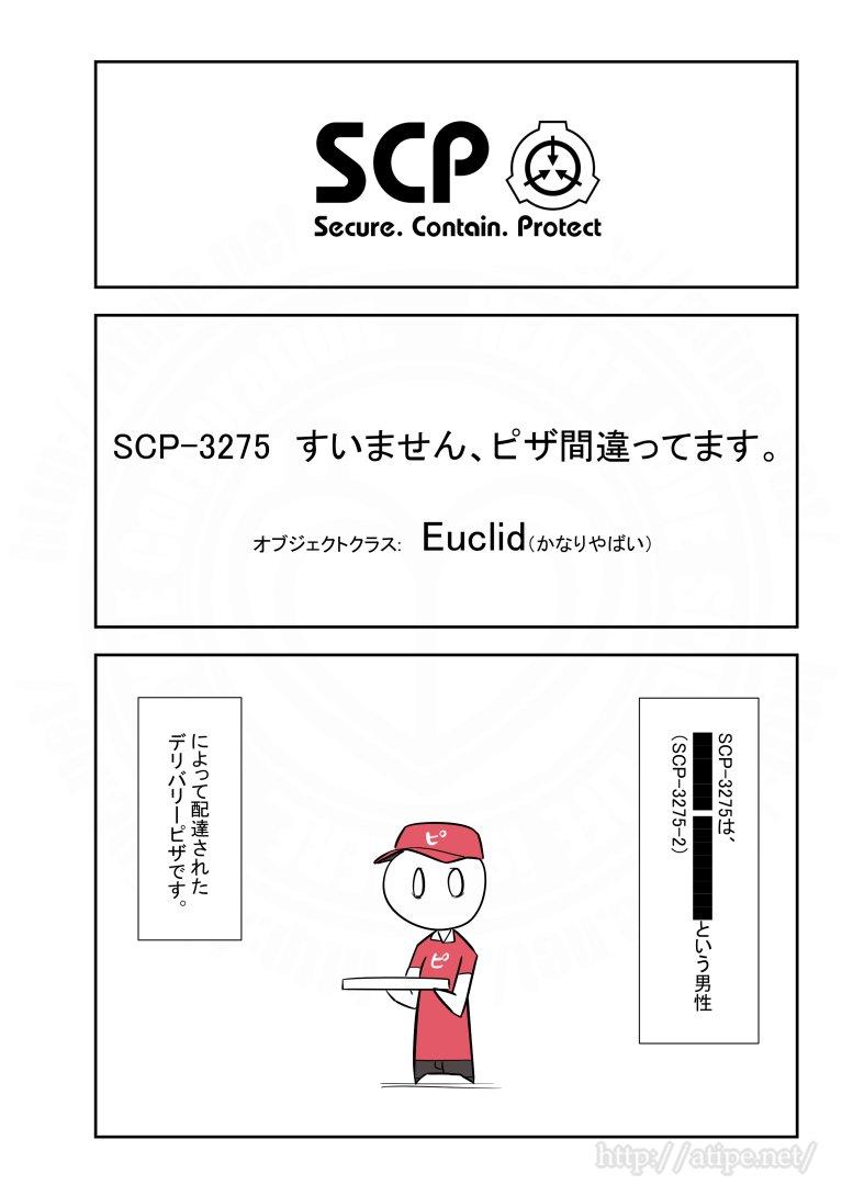 SCPがマイブームなのでざっくり漫画で紹介します。今回はSCP-3275。#SCPをざっくり紹介