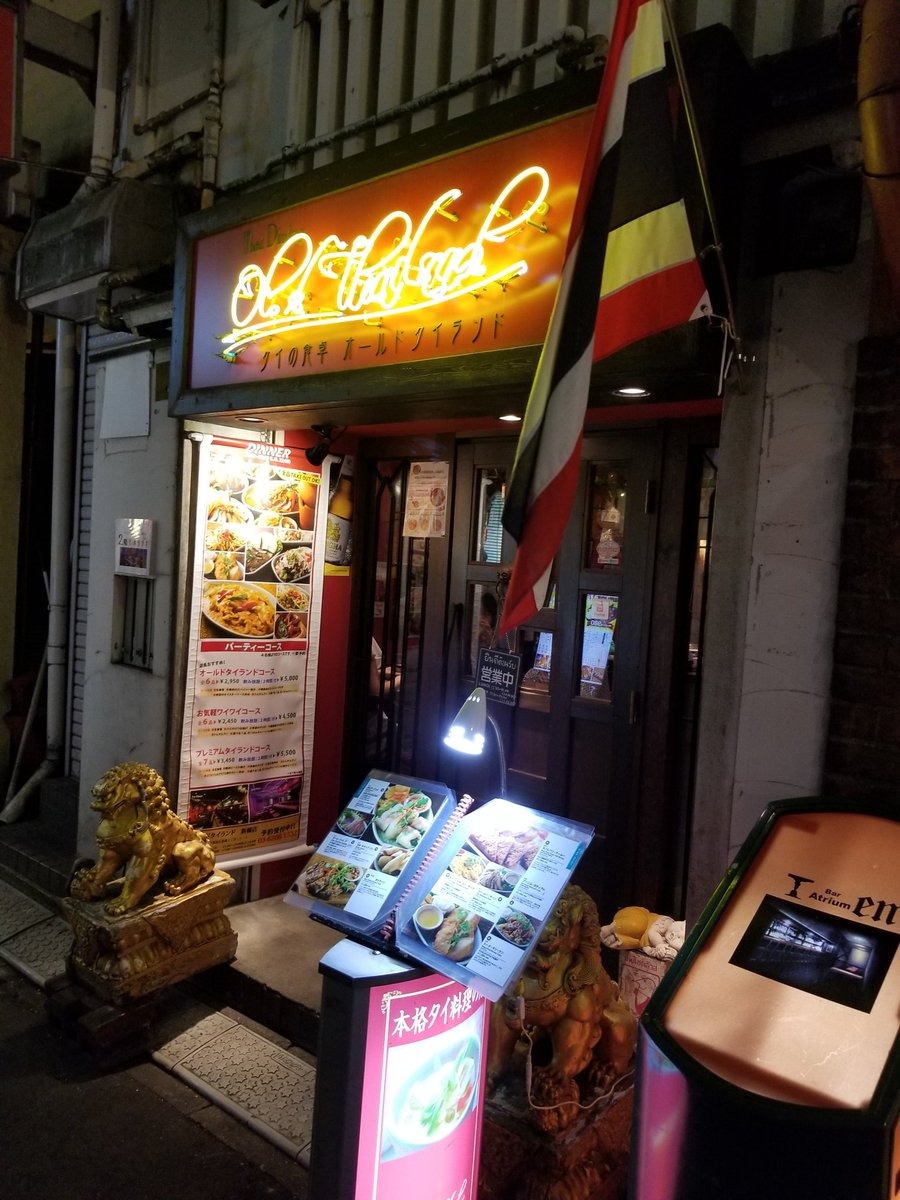 test ツイッターメディア - 新橋でタイ料理食べてきました🇹🇭  半年前、バンコクのサイアムパラゴンというデパートで食べた以来のトムヤムが美味しすぎた😋  日本の方がもちろん値段は高いけど、本場で食べたのと同じ味がした!  クオリティー高くて感激😭 https://t.co/46ohCpu1tI