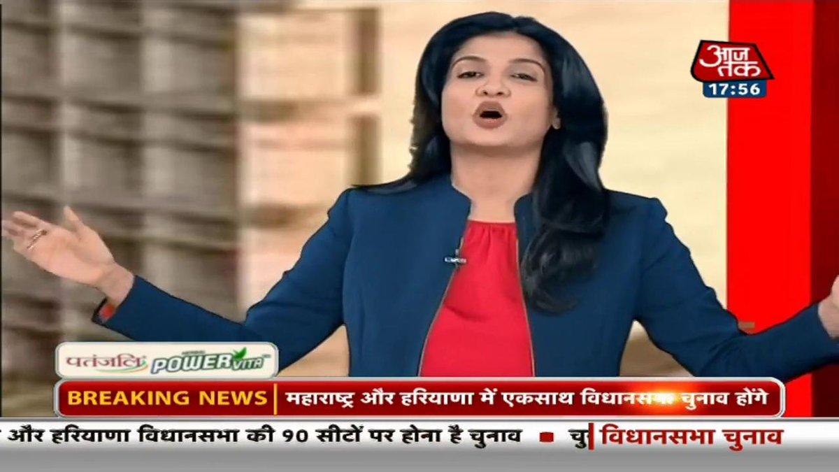#Haryana और #Maharashtra में विधानसभा चुनाव के लिए वोटिंग की तारीख आ गई है. कौन मारेगा इन राज्यों में बाज़ी?#हल्ला_बोल @anjanaomkashyapलाइव: http://bit.ly/at_liveTV