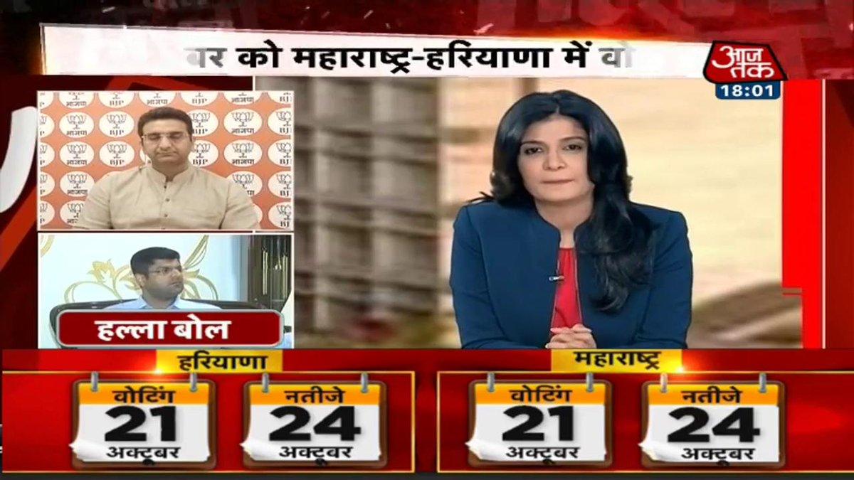 बीजेपी प्रवक्ता @gauravbh ने कहा- शरद पवार नेता की भूमिका में कम हैं, 'ललिता पवार' की भूमिका में ज़्यादा हैं#हल्ला_बोल @anjanaomkashyapलाइव: http://bit.ly/at_liveTV