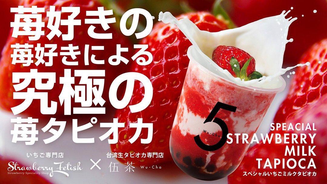 9月21日に原宿竹下通り・大阪アメリカ村に、進化系いちご飴専門店『Strawberry Fetish』がオープンしました✨10月31日までの期間限定で「いちごぶどう飴」「スペシャルいちごミルクタピオカ」などが発売されます!