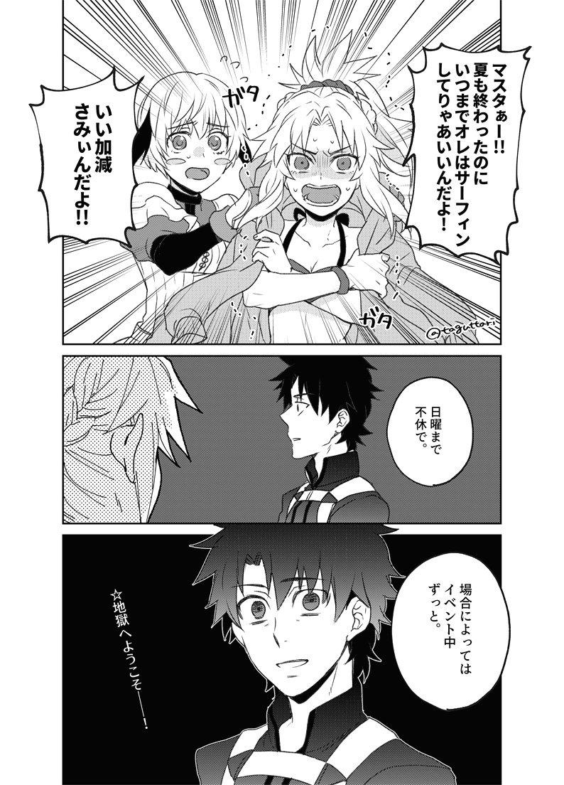 9/21現在・弊カルデアの近況