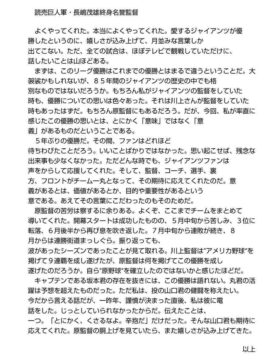 巨人2019年セ・リーグ優勝長嶋終身名誉監督の祝福コメント