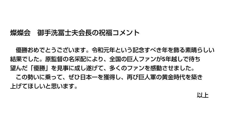 巨人を応援する財界人の組織燦燦会の御手洗冨士夫会長優勝祝福コメント