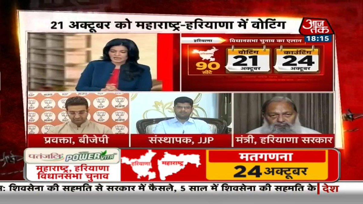 हरियाणा के मंत्री @anilvijminister और @Dchautala के बीच छिड़ी बहस#हल्ला_बोल @anjanaomkashyapलाइव: http://bit.ly/at_liveTV