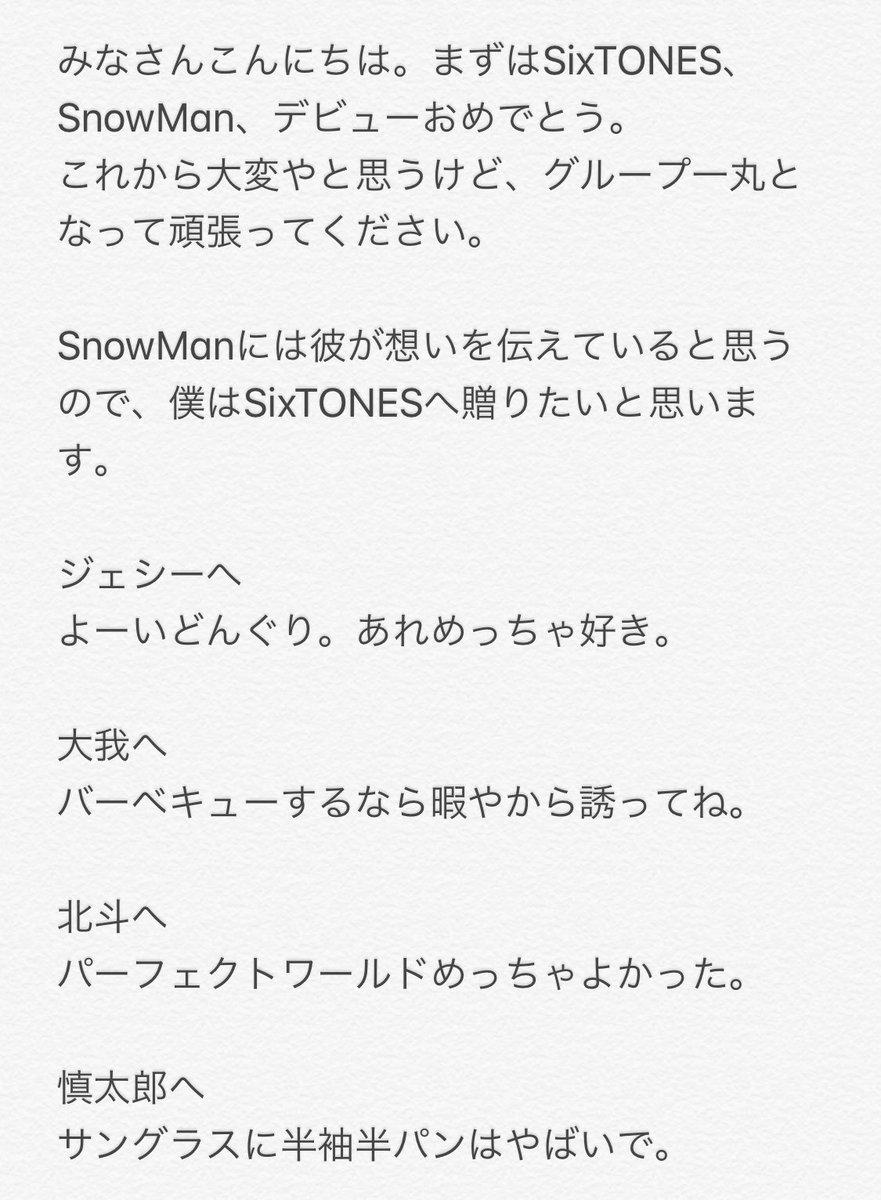 9月21日夜 少年たち手紙 室龍太からSixTONESへ(代読は康二くん)
