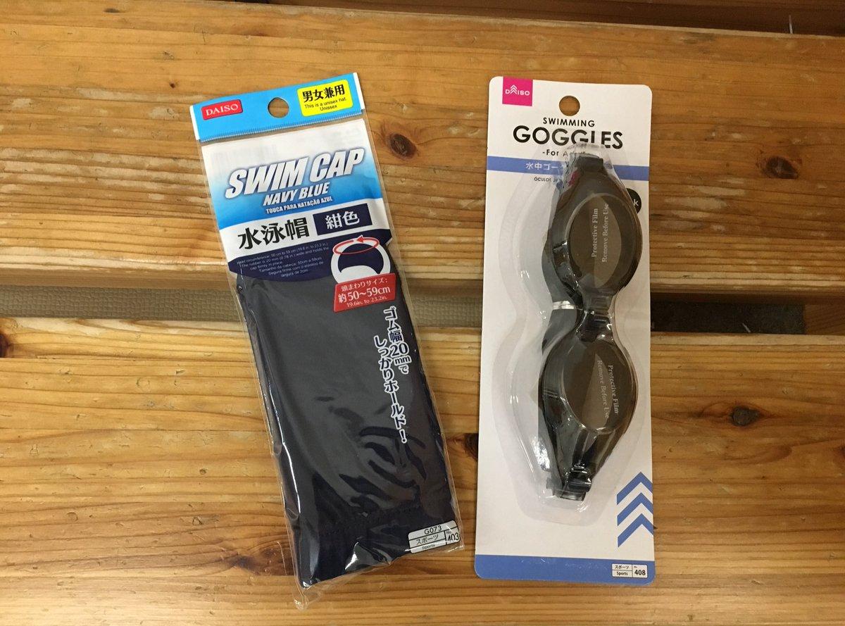 test ツイッターメディア - ゴーグルと水泳帽がある #ダイソー 強い。2つ合わせて216円。♂️  久々の水泳で探しても探しても見つからなかったから、助かった!#ソクスポ https://t.co/rOZ5ITPhUk https://t.co/bnHldECvyA